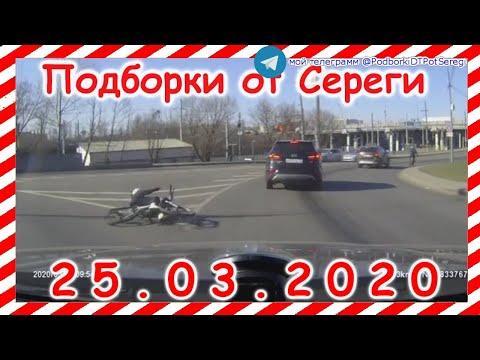 Дтп и аварии за сегодня 25.03.2020 происшествия на видео регистратор март Car Crash Compilation