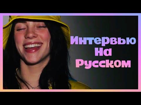 Интервью Билли Айлиш на русском языке  [Перевод и озвучка Darya Mo]