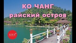 ТАЙЛАНД - отдых на райском острове Ко Чанг ☄