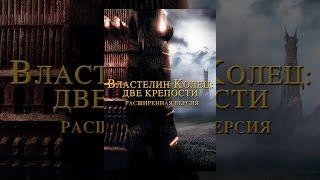 Властелин колец: Две крепости (Расширенная версия) (с субтитрами)