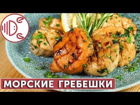 Как приготовить морского гребешка на сковороде