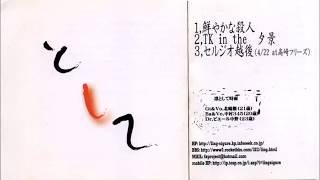"""Sergio Echigo"" by Ling tosite sigure weblog http://www.acchan.work."