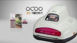 오쿠_식품건조기
