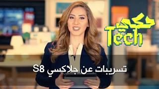 تسريبات عن جلاكسي S8