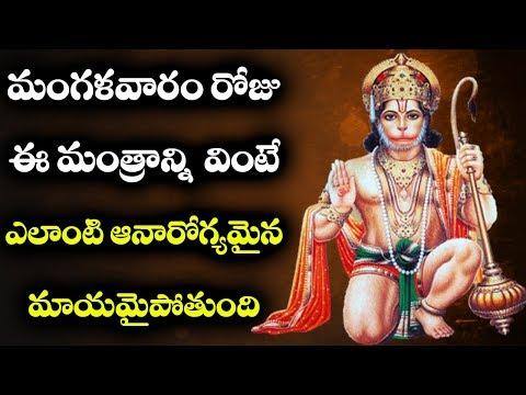 మంగళవారం ఈ పాటలు వింటే జీవితంలో అన్ని బాధలు తొలగిపోతాయి |  hanuman bhajan | Bhakthi devotional