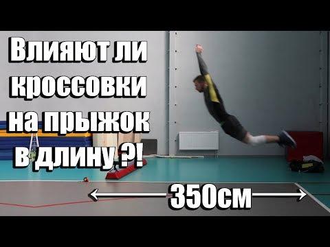 ВЛИЯЮТ ЛИ КРОССОВКИ НА ПРЫЖОК в длину с места? Какие кроссовки выбрать для прыжка?