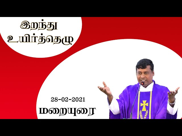 28-02-2021 | இறந்து உயிர்த்தெழு | மறையுரை | TrichyArungkodaiillam| Rev.Fr.Albert | AKI