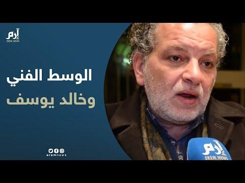 مخرجون ونقاد يسجلون آراءهم في فضيحة خالد يوسف