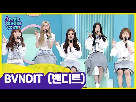 After School Club BVNDIT밴디트 has caught the attention of K-POP fans    Episode - Ep365