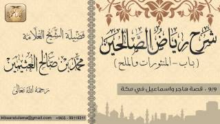 470- شرح رياض الصالحين / باب المنثورات والملح / قصة هاجر واسماعيل في مكة / بن عثيمين