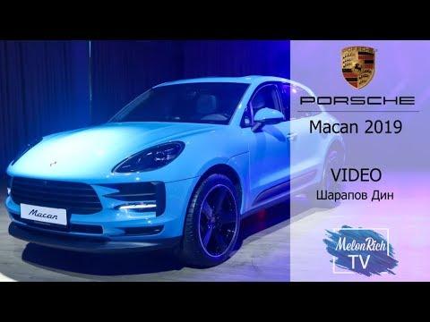 Презентация нового Porsche Macan 2019