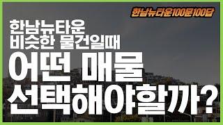 [한남뉴타운100문10…