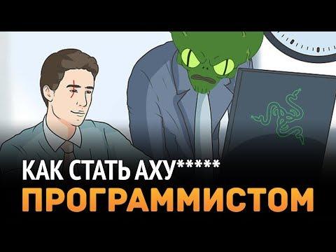 Как стать аху***** программистом? (метод Фейнмана)
