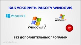 Как ускорить работу windows без дополнительных программ(В этом видео я делюсь опытом о том, как ускорить работу Windows 8 без дополнительных программ. Фоном играет музы..., 2013-03-30T10:46:53.000Z)