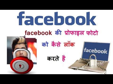 how to lock facebook profile picture facebook की प्रोफाइल फोटो कैसे लॉक करते है thumbnail