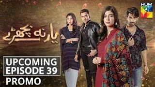 Yaar Na Bichray | Upcoming Episode 39 | Promo | HUM TV | Drama