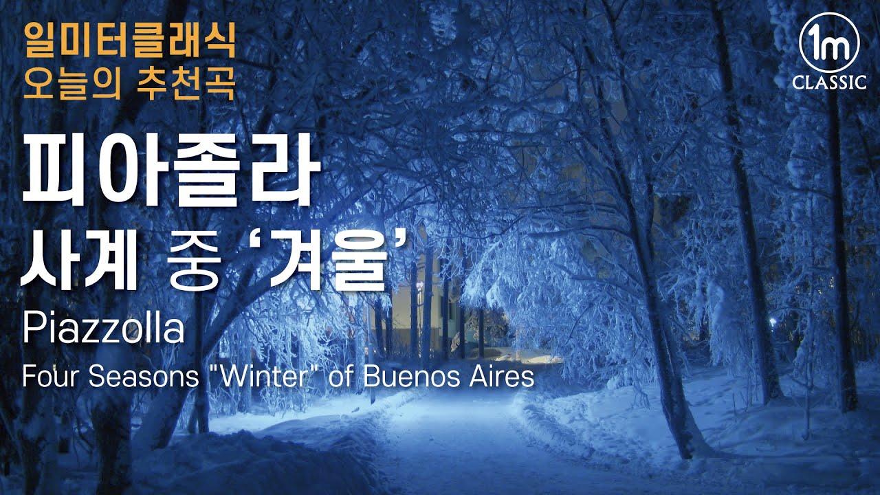 일미터클래식 추천곡 | 피아졸라 사계 중 겨울 | 비발디 사계와는 또다른 느낌 | Piazzolla Four Seasons  Winter
