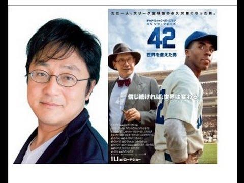 町山智浩  「42 - 世界を変えた男」を紹介。実話エピソード交えて感想を語る。ネタバレ無。