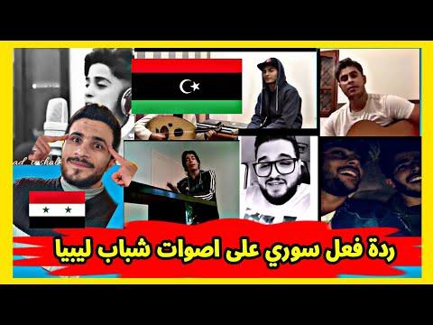 ردة فعل سوري على اصوات شباب ليبيا اصوات اسطورية 2020 عمالقة في الفن Youtube