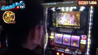 【ScooP!tv】真・スロ番〜極み〜vol.2