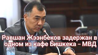 Новости Кыргызстана сегодня.РавшанЖээнбековзадержанводномизкафеБишкека—МВД.
