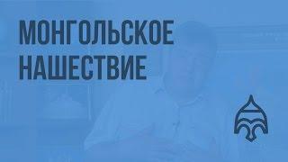 Монгольское нашествие. Видеоурок по истории России 10 класс