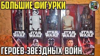 Большие фигурки персонажей из Star Wars - Дарт Вейдер, Рэй, Кайло Рен, Штурмовик, Пилот Файтер