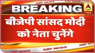 Modi Likely To Stake Claim To Form Government At 8 PM Today | ABP News