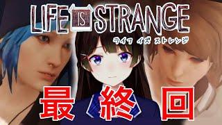 最終回!迫り来る嵐【ライフイズストレンジ/Life is strange】