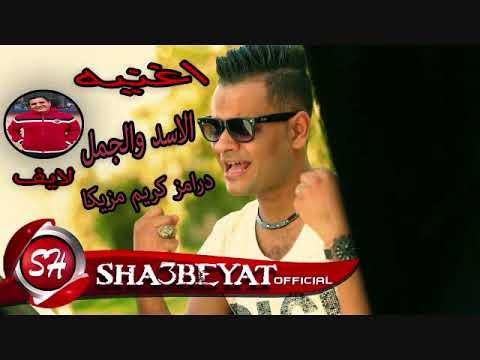 اغنيه الاسد والجمل علي فاروق توزيع جديد 2018 Youtube
