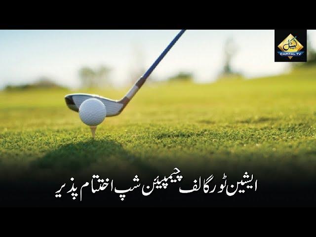 CapitalTV: CNS Asian Tour Golf Championship Ends