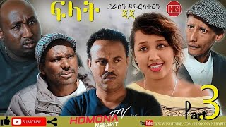 HDMONA - Part 3 - ፍላት ብ ዳኒኤል ገብረገርግሽ (ጂጂ) Flat by Daniel Jiji - New Eritrean Drama 2019
