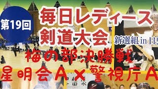 【2月号関連映像】レディース大会「梅の部」決勝