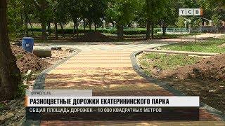 Разноцветные дорожки Екатерининского парка