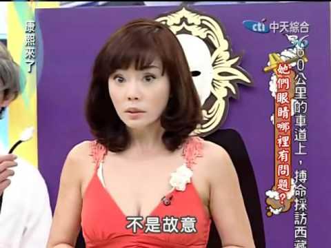 康熙來了20100810超殺狄鶯姊1 - YouTube
