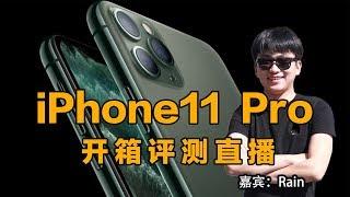 iPhone 11 Pro现场开箱评测