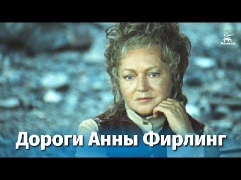 Дороги Анны Фирлинг 2 серия (драма, реж. Сергей Колосов, 1985 г.)