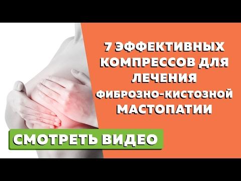 7 эффективных  компрессов для лечения фиброзно-кистозной мастопатии