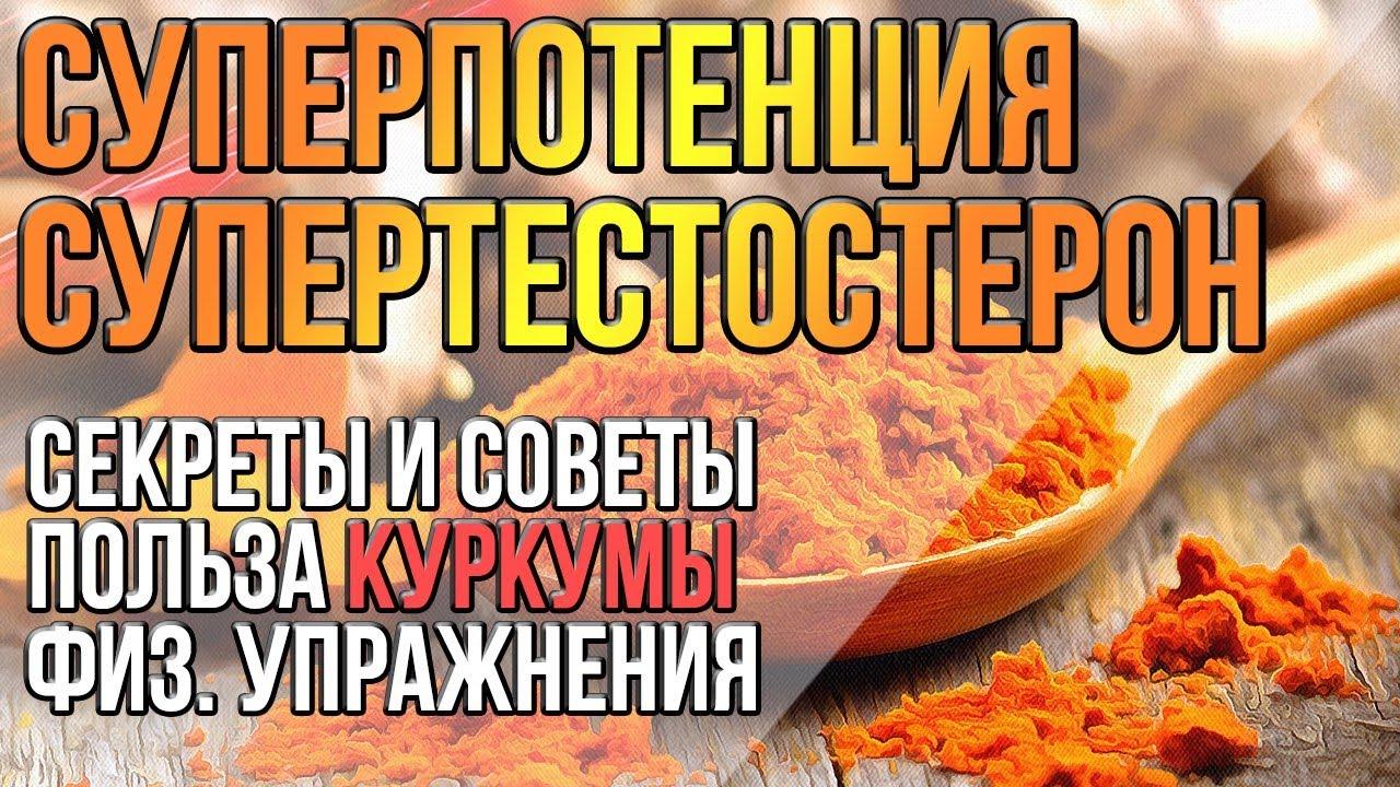 recept a kurkuma prosztatitis