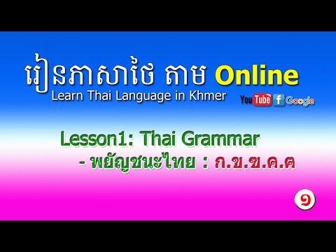 Learn Thai Language in Khmer - Thai Grammar Part#1