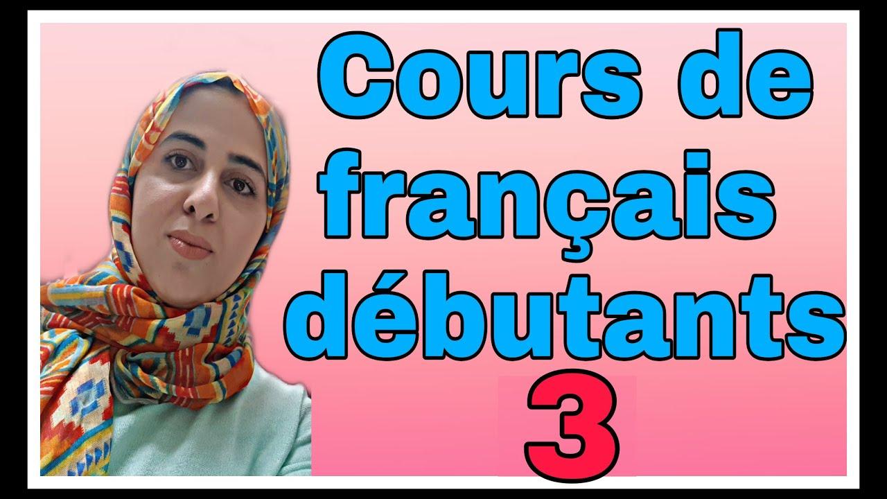 الدرس الثالث: كيف أتحدث عن الزمن بالفرنسية/وداعا لعقدة الفرنسية
