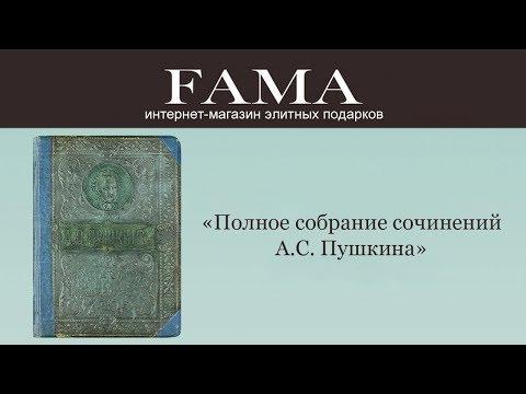 «Полное собрание сочинений А.С. Пушкина»
