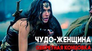 Injustice 2 Wonder woman Чудо-Женщина - СЕКРЕТНАЯ КОНЦОВКА  Injustice 2  ПАСХАЛКА
