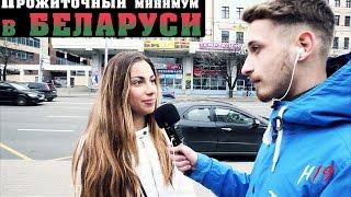 интервью: Жизнь в Беларуси  ПРОЖИТОЧНЫЙ МИНИМУМ