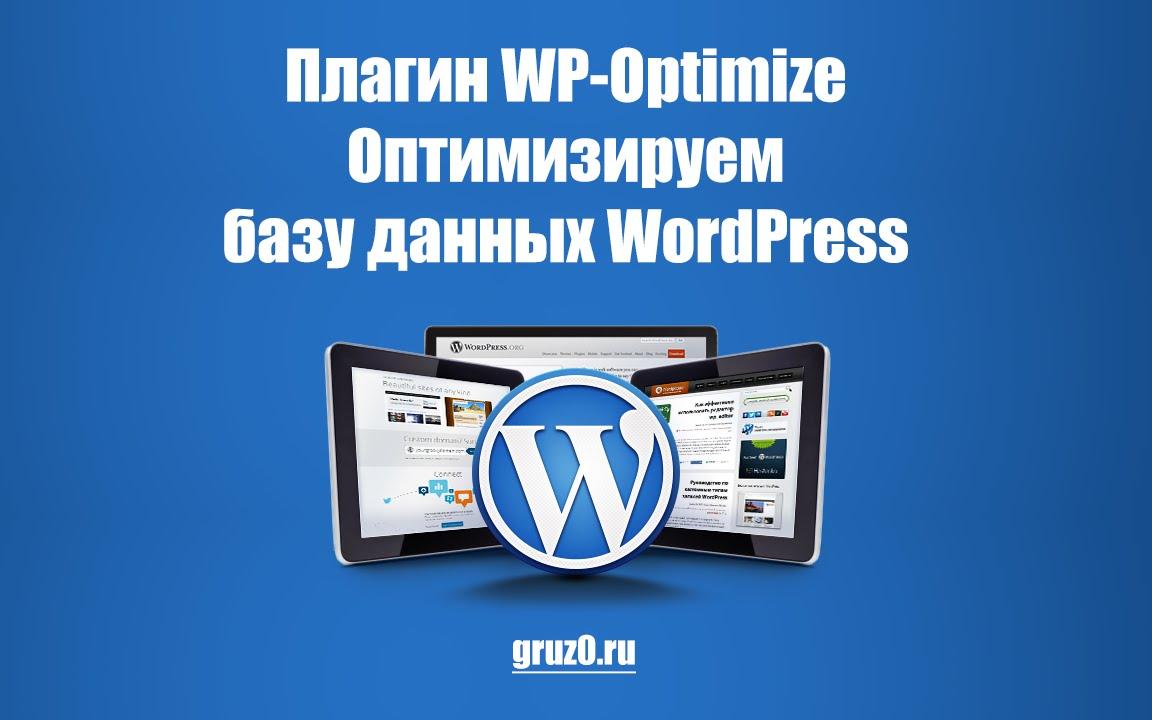 Оптимизация базы данных WordPress - плагин WP Optimize - You
