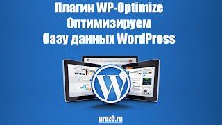 видео Как оптимизировать базу данных WordPress?