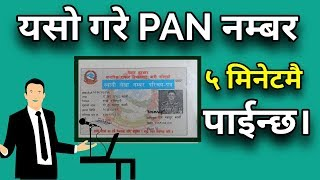 how to get PAN number within 5 minutes in nepal.PAN नम्बर ५मिनेटमा यसरी पाईन्छ ।
