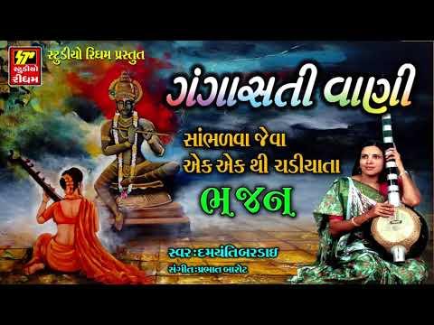 GANGASATI VANI | ગંગાસતીવાણી | Damyanti Bardai | Non Stop Gujarati Bhajan 2017 | RDC Gujarati