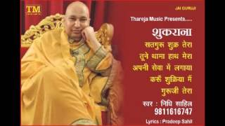 Download SATGURU SHUKR TERA [SHUKRANA] BY NIDHI SAHIL 09811616747 MP3 song and Music Video