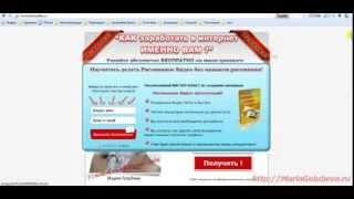 Как сделать скриншот и видео с экрана с помощью программы FastStone Capture(Ссылка на видео: http://mariagolubeva.ru/novichok/vzaimopiar-ili-2000-podpischikov-besplatno/ Ссылка на канал: ..., 2013-11-06T03:48:20.000Z)